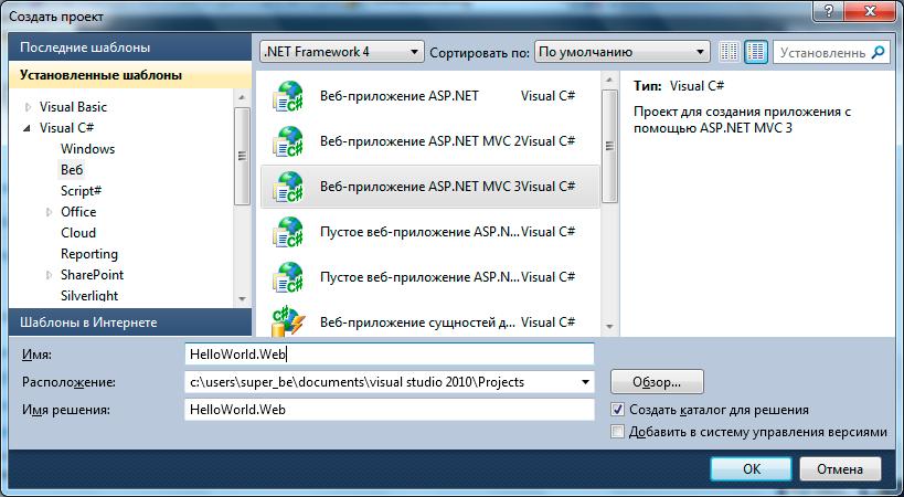 Создаем новое приложение ASP.NET MVC 3