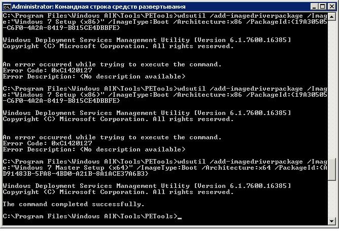 WDS Error Code:0xc1420127