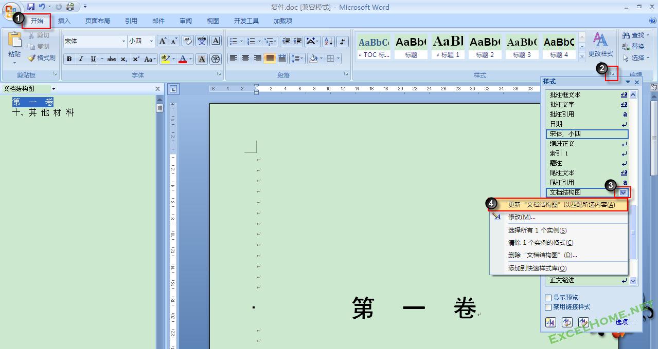 如何调整word2007界面左侧,文档结构图窗口的背景色?图片