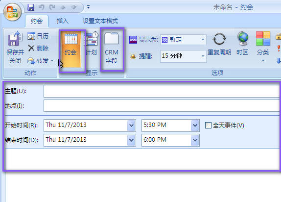 form in outlook