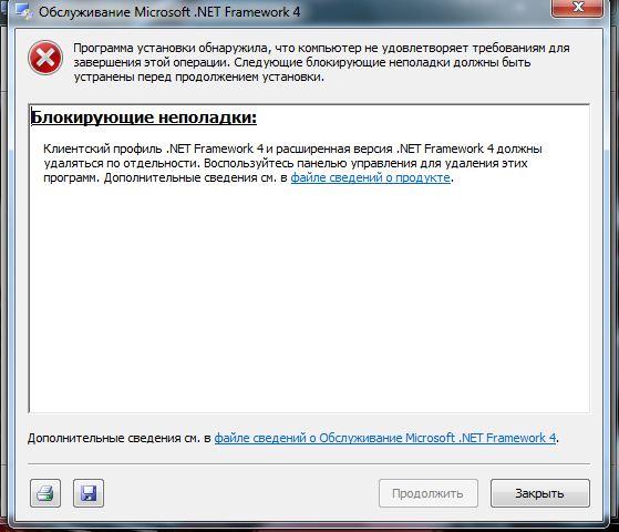 Ошибка инициализации голосовой связи возможно заблокировано фаерволом - 772e4
